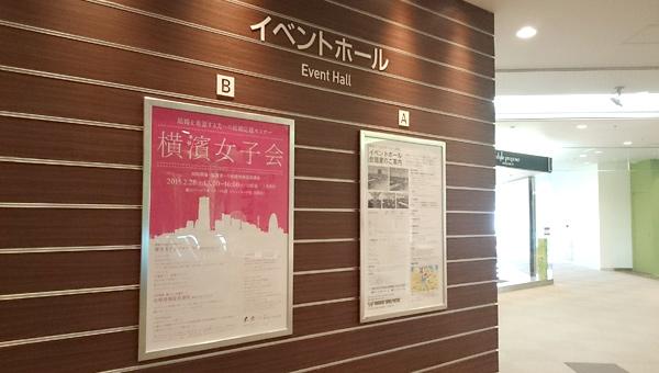 横濱女子会