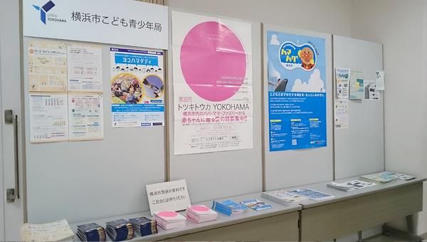 横濱女子会 横浜市こども青少年局